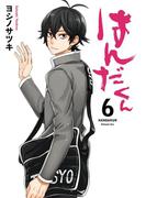 はんだくん 6巻(ガンガンコミックス)