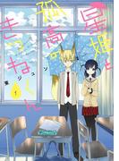 星姫と孤高のきつねくん 1巻(ガンガンコミックスONLINE)