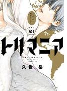【期間限定価格】トリマニア 1巻(ガンガンコミックスONLINE)