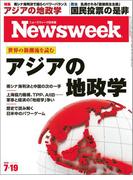 ニューズウィーク日本版 2016年 7/19号(ニューズウィーク)