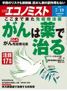 週刊エコノミスト2016年7/19号