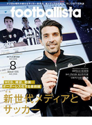 月刊footballista 2016年8月号(月刊footballista)
