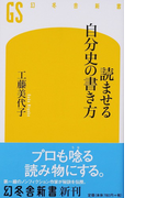 読ませる自分史の書き方 (幻冬舎新書)(幻冬舎新書)