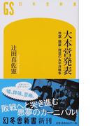 大本営発表 改竄・隠蔽・捏造の太平洋戦争 (幻冬舎新書)(幻冬舎新書)
