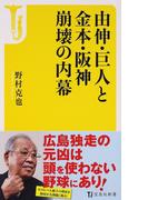 由伸・巨人と金本・阪神崩壊の内幕 (宝島社新書)(宝島社新書)