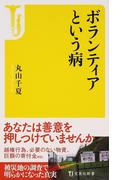 ボランティアという病 (宝島社新書)(宝島社新書)