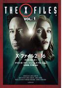 【全1-3セット】X-ファイル 2016(竹書房文庫)