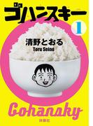 【全1-2セット】ゴハンスキー(SPA! comics)