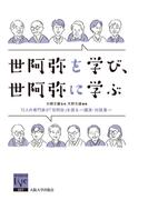 世阿弥を学び、世阿弥に学ぶ 12人の専門家が「世阿弥」を語る−講演・対談集− (阪大リーブル)(阪大リーブル)