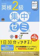 DAILY20日間英検2級集中ゼミ 一次試験対策 新試験対応版 (旺文社英検書)