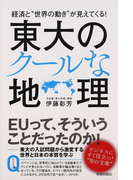 """東大のクールな地理 経済と""""世界の動き""""が見えてくる!"""