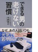 できる男の老けない習慣 (青春新書PLAY BOOKS)(青春新書PLAY BOOKS)