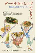 ロアルド・ダールコレクション 別巻3 ダールのおいしい!?レストラン