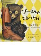 プーさんとであった日 世界でいちばんゆうめいなクマのほんとうにあったお話 (評論社の児童図書館・絵本の部屋)