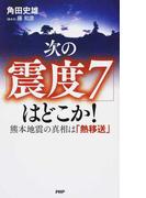 次の「震度7」はどこか! 熊本地震の真相は「熱移送」