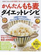 かんたんもち麦ダイエットレシピ 白米ごはんをもち麦ごはんにかえるだけでやせる! (FUSOSHA MOOK)