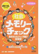 社会メモリーチェック 中学受験用 2016年資料増補版 (日能研ブックス)