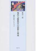 現代人権教育の思想と源流 横田三郎コレクション
