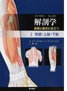 パンスキー ジェスト解剖学 基礎と臨床に役立つ 1 背部・上肢・下肢