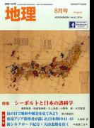 地理 2016年 08月号 [雑誌]
