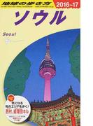 地球の歩き方 2016〜17 D13 ソウル