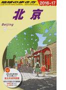 地球の歩き方 2016〜17 D03 北京