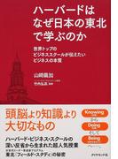 ハーバードはなぜ日本の東北で学ぶのか 世界トップのビジネススクールが伝えたいビジネスの本質