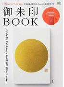 御朱印BOOK (エイムック)(エイムック)