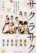 サクラサク 女子7人制ラグビー日本代表サクラセブンズオリンピックへの挑戦 (ShoPro Books)