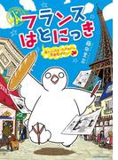 フランスはとにっき 海外に住むって決めたら漫画家デビュー(RYU COMICS)