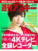 週刊アスキー No.1086 (2016年7月12日発行)(週刊アスキー)