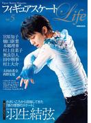 フィギュアスケートLife Vol.5(扶桑社MOOK)