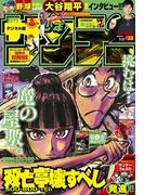 週刊少年サンデー 2016年33号(2016年7月13日発売)