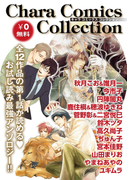 【全1-3セット】Chara Comics Collection(Chara comics)