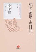 豊子愷児童文学全集 第4巻 小さなぼくの日記