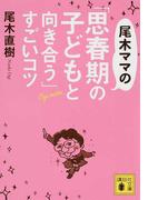 尾木ママの「思春期の子どもと向き合う」すごいコツ (講談社文庫)(講談社文庫)