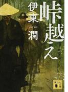 峠越え (講談社文庫)(講談社文庫)