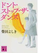 ドント・ストップ・ザ・ダンス (講談社文庫)(講談社文庫)