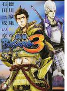 戦国BASARA3 4 徳川家康の章 (講談社文庫)(講談社文庫)