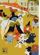 大江戸妖怪かわら版 6 魔狼、月に吠える (講談社文庫)(講談社文庫)