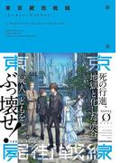 東京屍街戦線〈トーキョー・デッドライン〉(NOVEL 0)