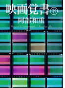 映画覚書(下)1999-2002