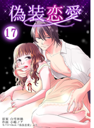 偽装恋愛(17)(ラブドキッ。Bookmark!)