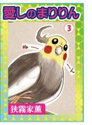 愛しのまりりん3(ペット宣言)