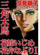 【期間限定 無料】三角木馬 花嫁いじめ花弁なぶり 1(改訂版)(アネ恋♀宣言)