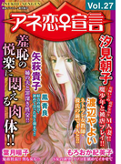【期間限定 無料】アネ恋♀宣言 Vol.27(アネ恋♀宣言)