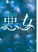 悪女[下](魔法のiらんど文庫)
