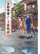 京都骨董ふしぎ夜話2(メディアワークス文庫)