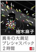 真冬の大満足プレシャスパック2時間【文春e-Books】(文春e-book)