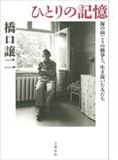 ひとりの記憶 海の向こうの戦争と、生き抜いた人たち(文春e-book)